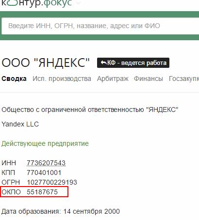 Коды окпо для регистрации ооо договор на оказание услуг бухгалтерское сопровождение