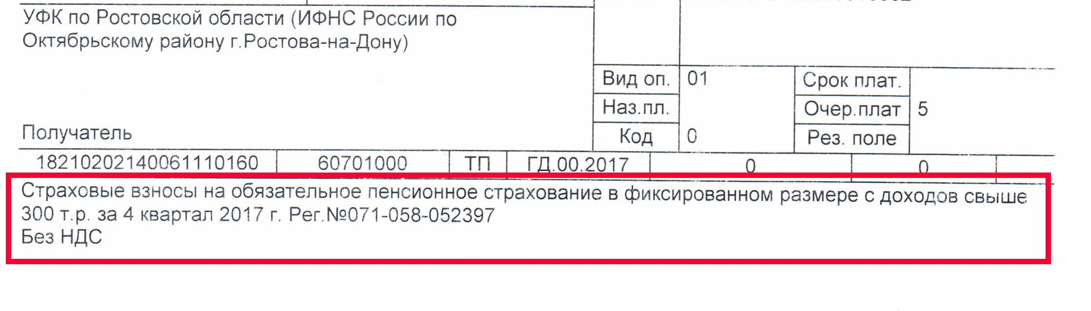 Назначение платежа образец
