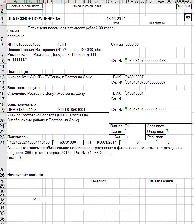 Образец заполнения платежного поручения(страховой фикс. взнос ИП) в Excel