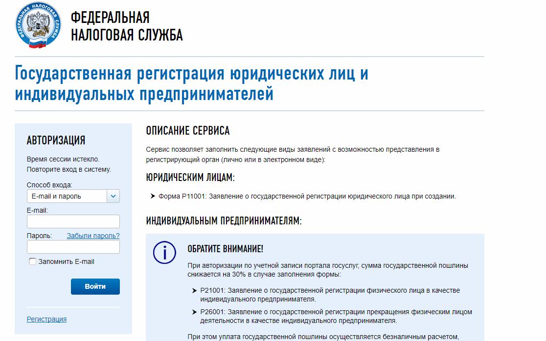 Онлайн регистрация ип заявление о государственной регистрации физ лица в качестве ип