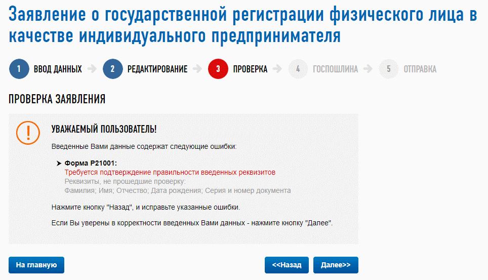 Подать заявку для регистрации ип через интернет 1с бухгалтерия обмен данными
