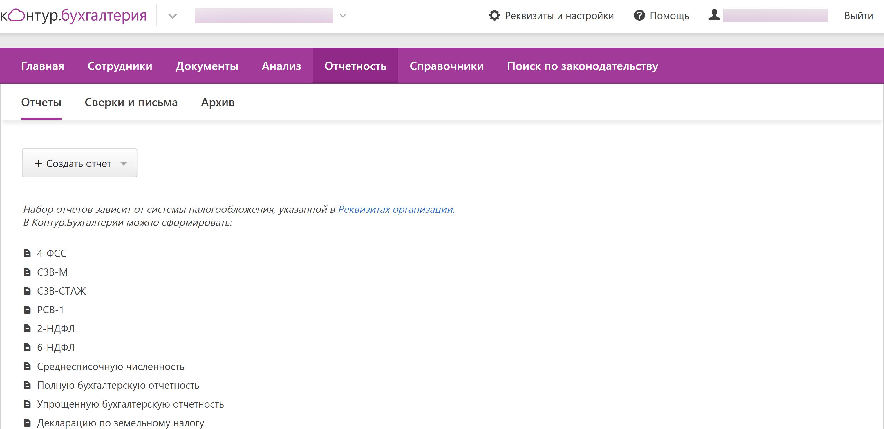 Ип онлайн бухгалтерия бесплатно отправка отчетности ндс в электронном виде