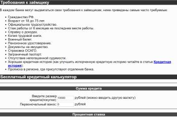 Кредитование, деньги в долг в Нижнем Новгороде