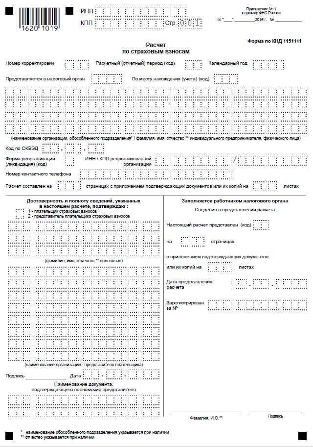 Форма по КНД 1151111 2017 года стр.1