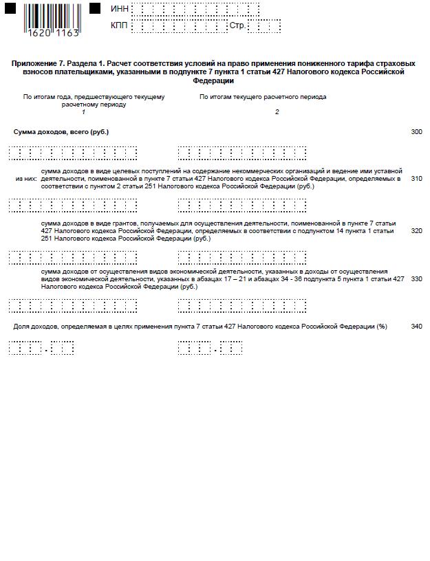 Форма по КНД 1151111 2017 года стр.16