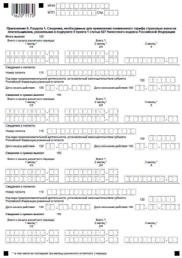 Форма по КНД 1151111 2017 года стр.17