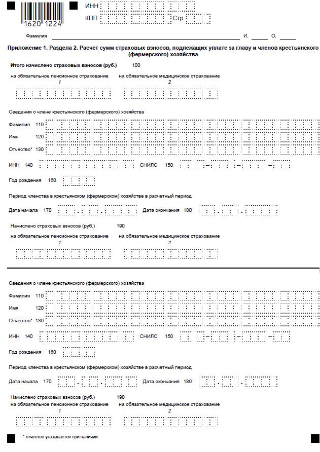 Форма по КНД 1151111 2017 года стр.21