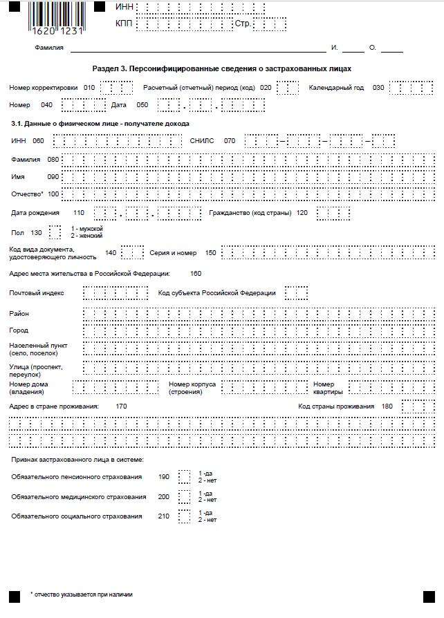 Форма по КНД 1151111 2017 года стр.22