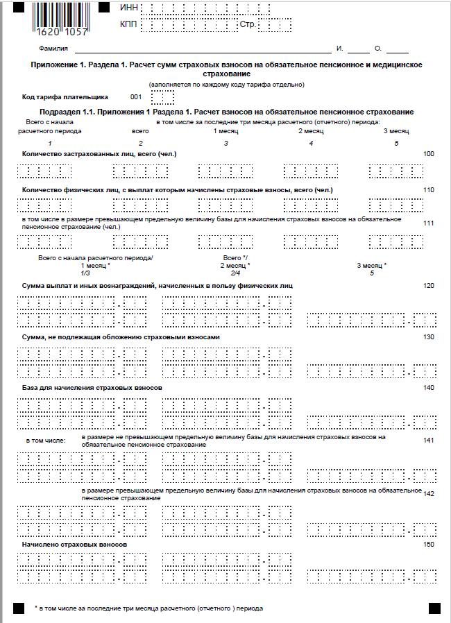 Форма по КНД 1151111 2017 года стр.5