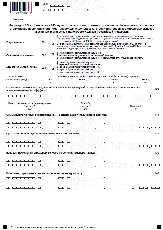 Форма по КНД 1151111 2017 года стр.8