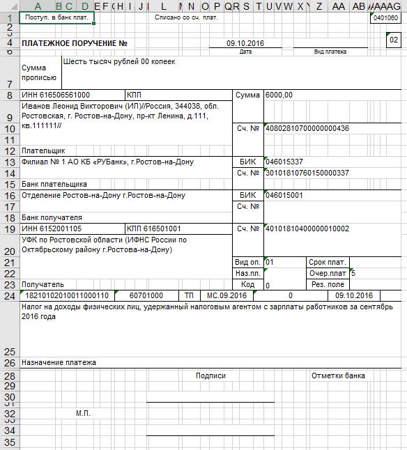 Образец заполнения платежного поручения(НДФЛ за работников) в Excel