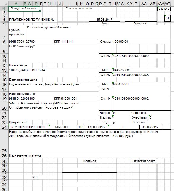 Платежка Налогу на Имущество 2016 образец