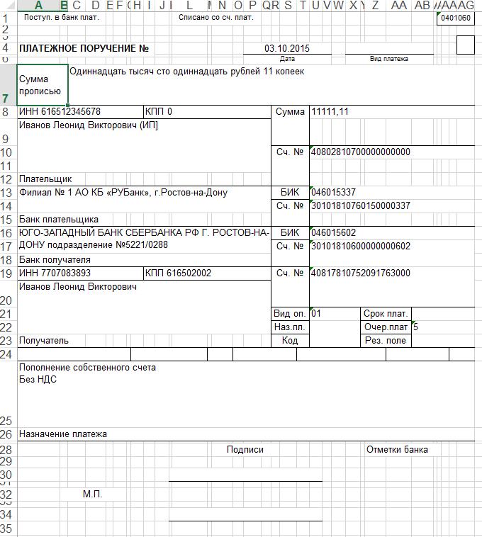 Образец заполнения платежного поручения от ИП самому себе в Excel