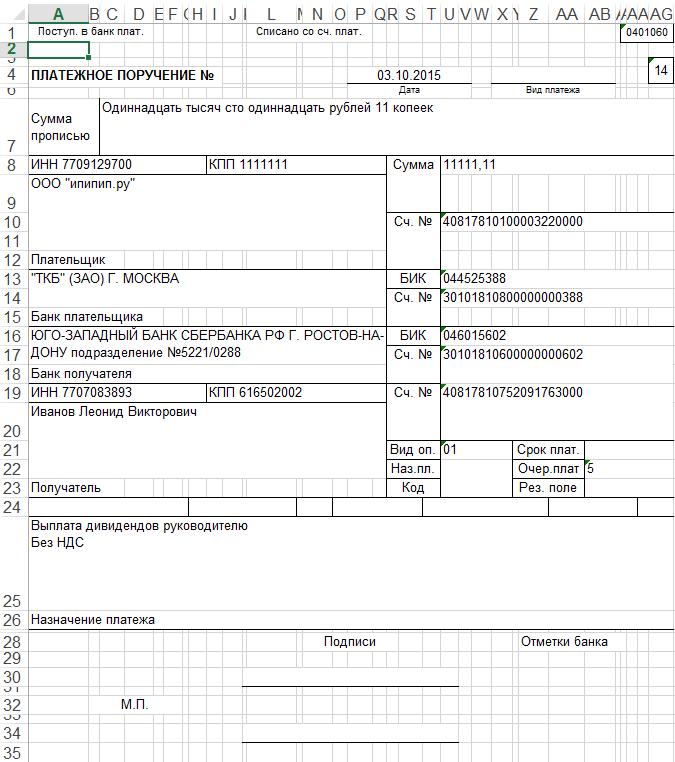 Образец заполнения платежного поручения на выплату дивиденда в Excel
