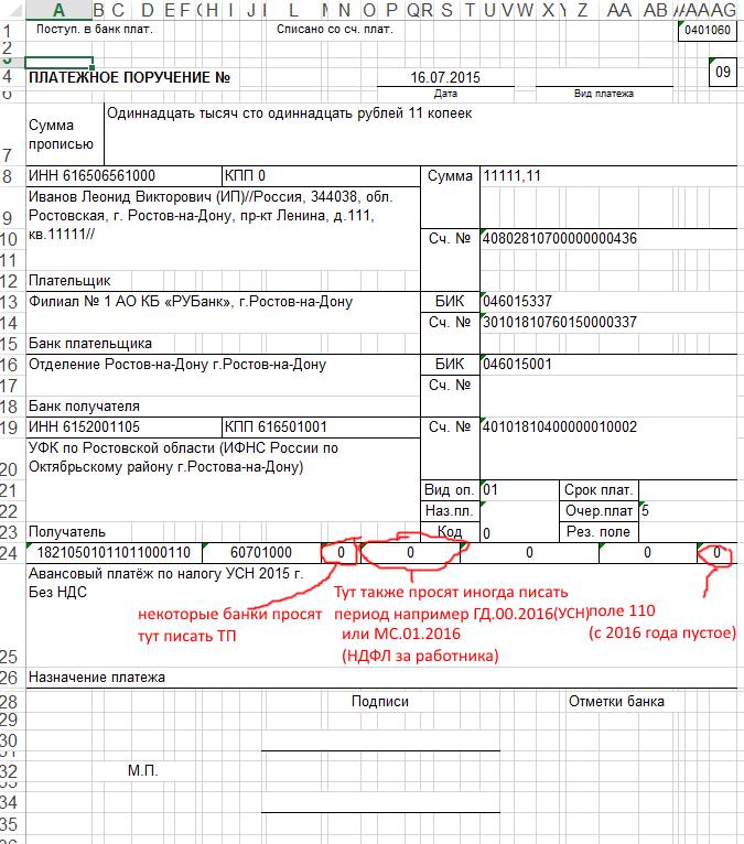 Образец заполнения платежного поручения на уплату налогов в Excel