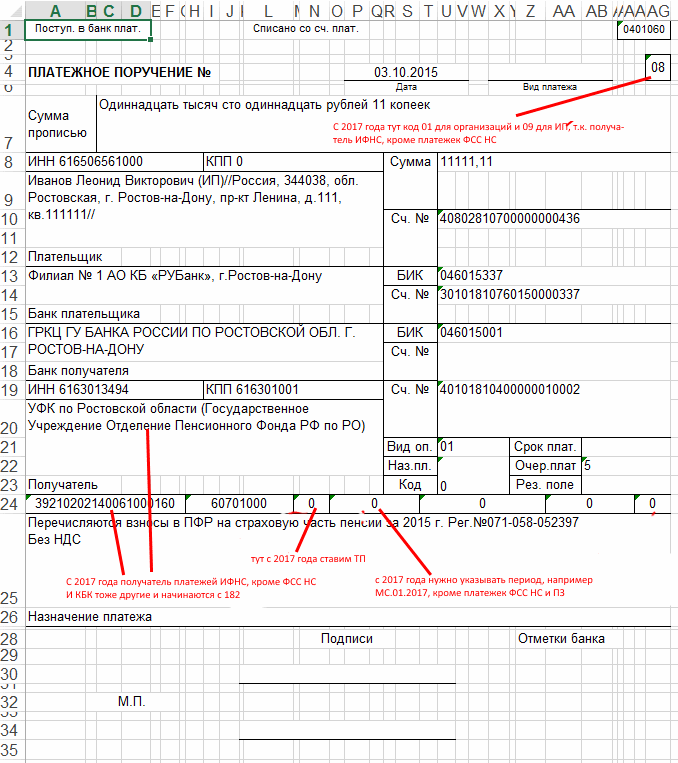Образец заполнения платежного поручения на уплату страховых взносов в ПФРв Excel