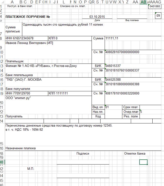 Образец заполнения платежного поручения за товар/услугу в Excel