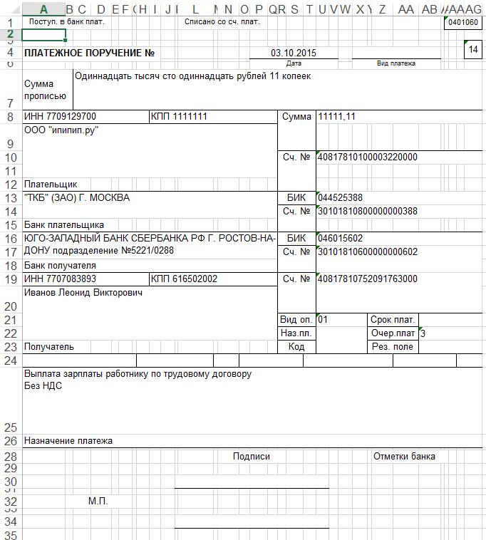 Образец заполнения платежного поручения на выплату зарплаты в Excel