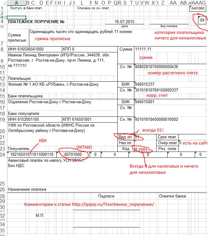Образец заполнения налогового платежного поручения
