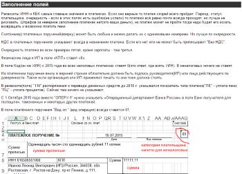 Пример заполнения платежного поручения