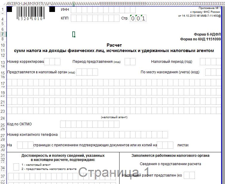 """Форма 6-ндфл: проект приказа фнс россии """"об утверждении формы."""