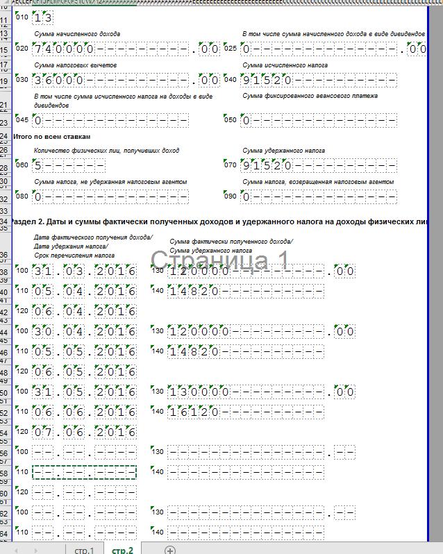 Образец заполнения форма 6-НДФЛ