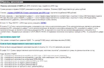 Образец заполнения справки 2-НДФЛ (бланк) бесплатно