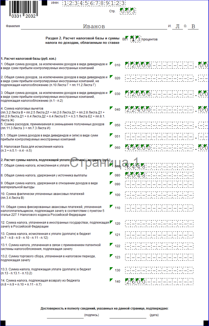 Образец заполнения декларации 3 ндфл на второй год обзор домашняя бухгалтерия онлайн