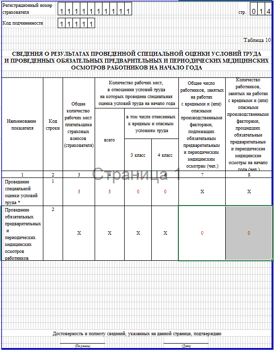 арм фсс последняя версия 2018