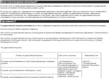 Смена юридического адреса ооо внесение изменений в устав