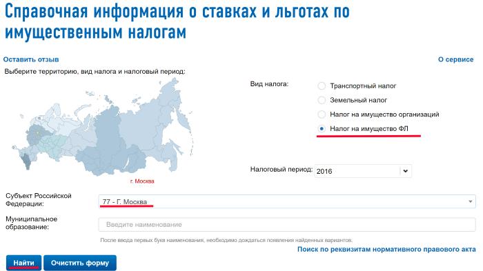 Налог на имущество физ лица липецкая область 2019