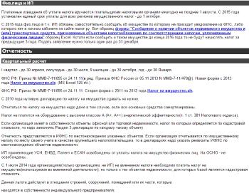 PDF Коротко о главном | Налог на имущество организаций