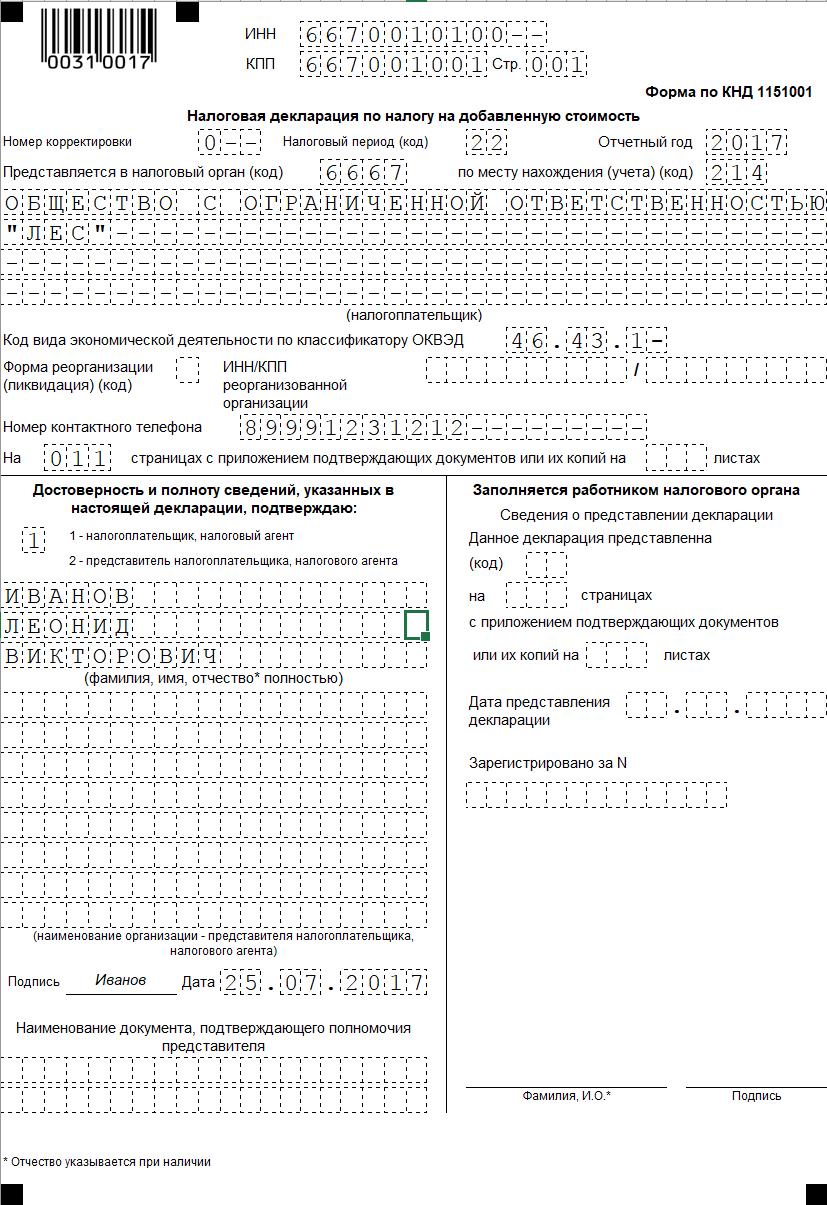 скачать бесплатно форму по кнд 1151001 на 2014г код по октмо
