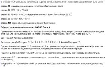 форма по кнд 1151020 образец