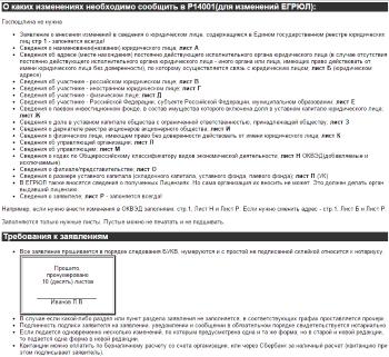 Срок регистрации изменений вносимых в учредительные документы ооо уставный капитал до регистрации ооо