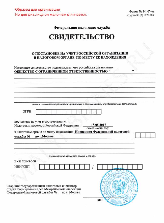 Регистрация ооо если нет инн госпошлина регистрация ооо кбк