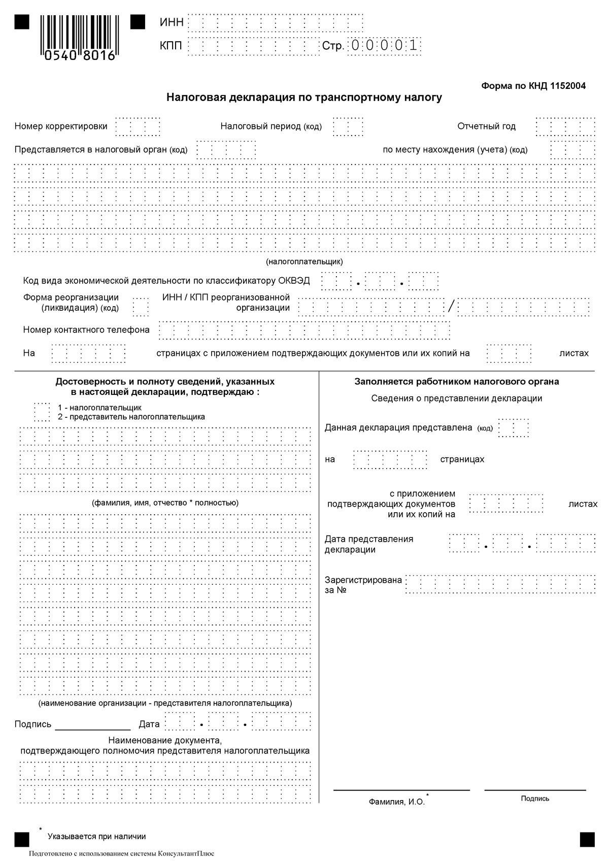 Транспортный налог 2009 ставки в екатеринбурге как реально можно заработать в интернете на дому