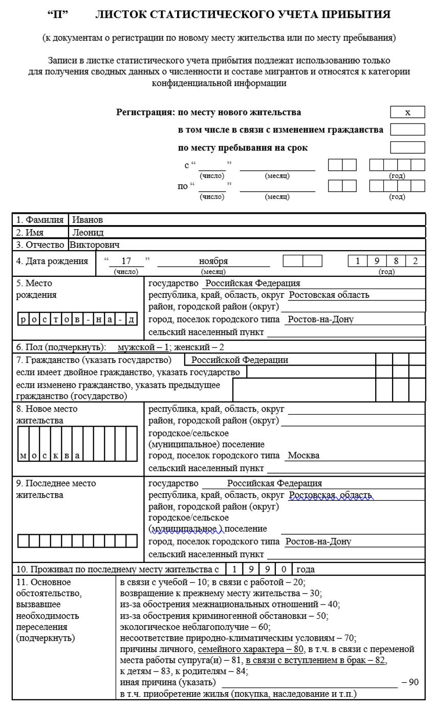 регистрационная карта гостиница бланк