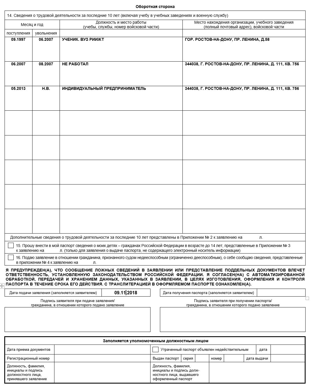 приложение 2 к анкете на загранпаспорт нового образца бланк