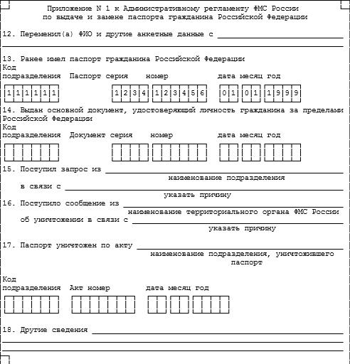 форма по окуд 0504805 бланк