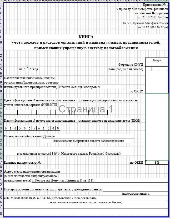 Бланк КУДИР Excel(за отчетность с 2018 года)