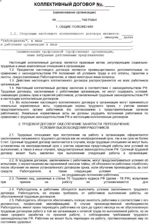 Договор между ук и ресурсоснабжающей организацией