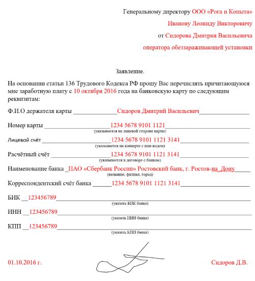Расчётный листок по зарплате расшифровка