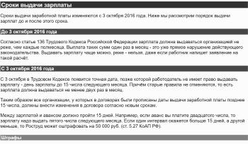 Путеводитель по кадровым вопросам заработная плата