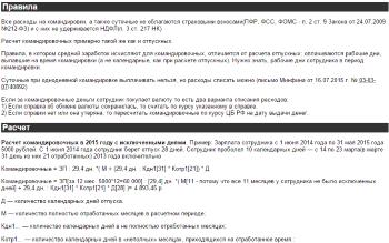 инструкция о командировках украина 2016 - фото 11