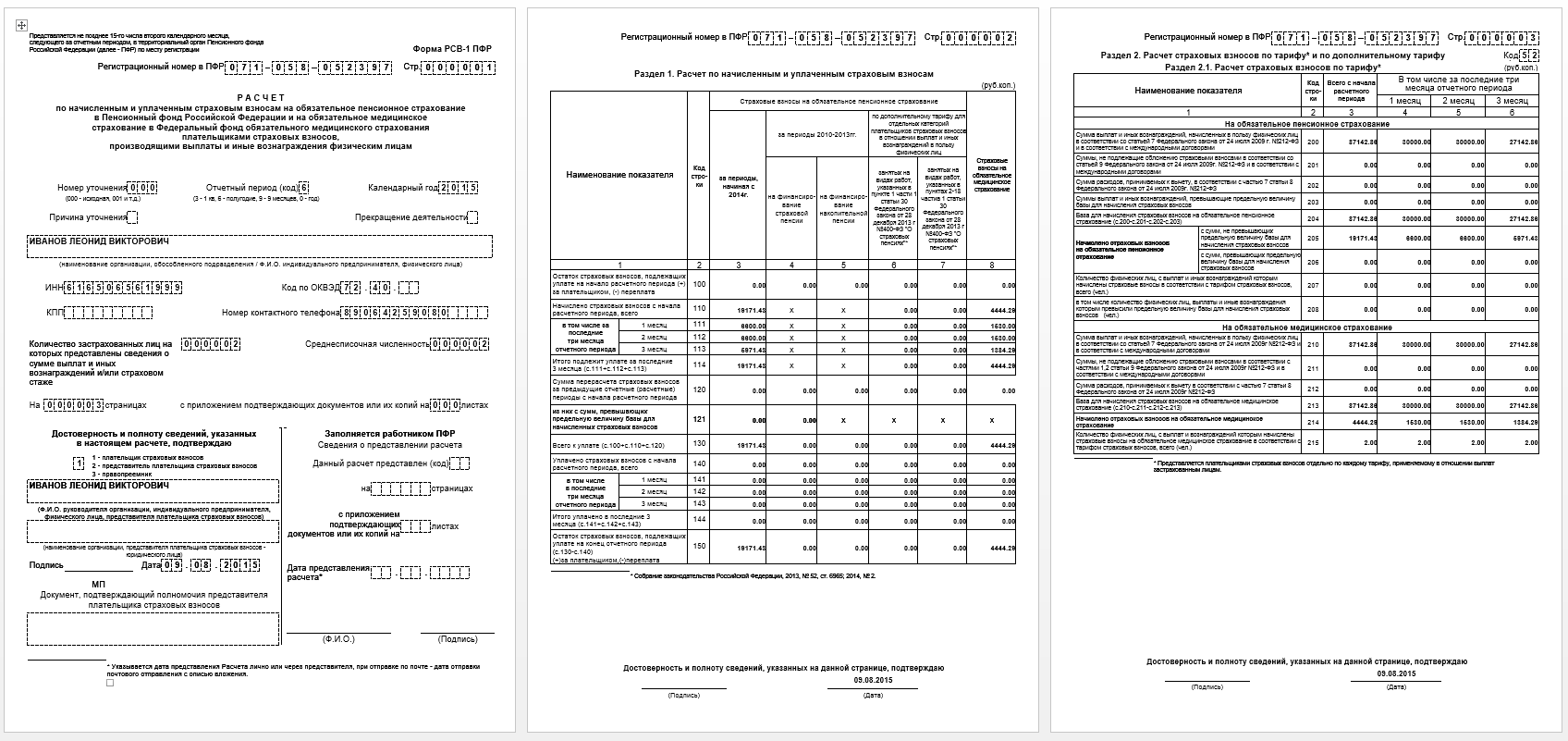 Образец заполнения журнала учёта движения путевых листов