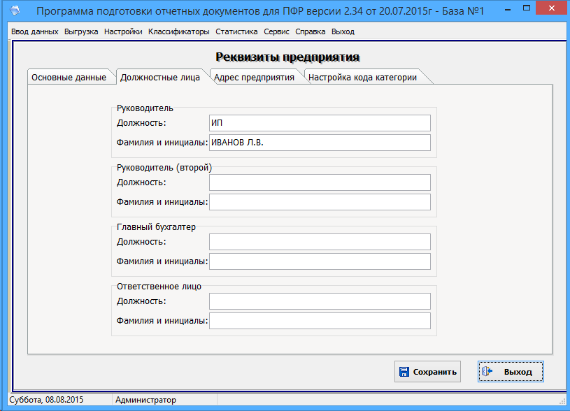Spu_orb Реквизиты предприятия. Пример заполнения вкладки Должностные лица