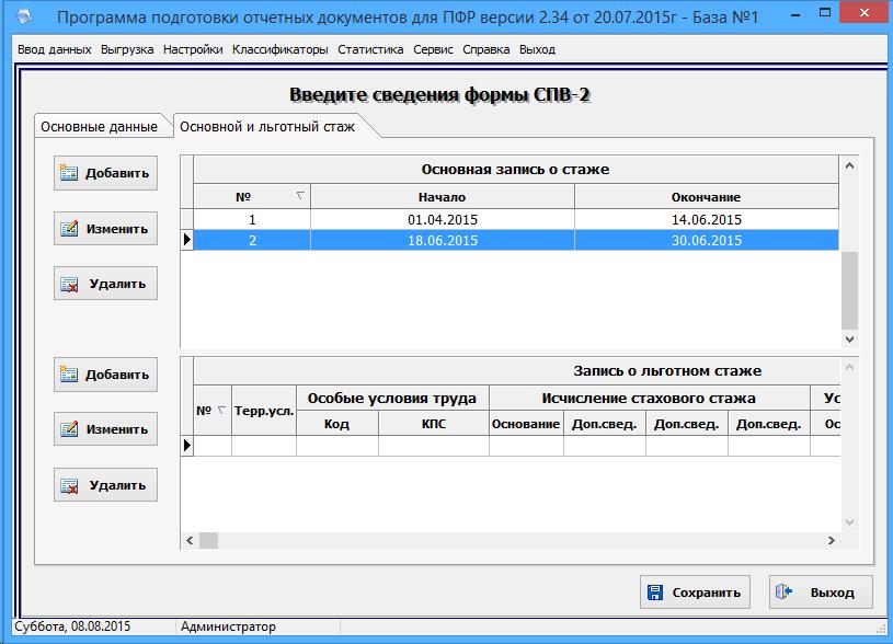 Spu_orb СПВ-2. Пример заполнения вкладки Основные данные