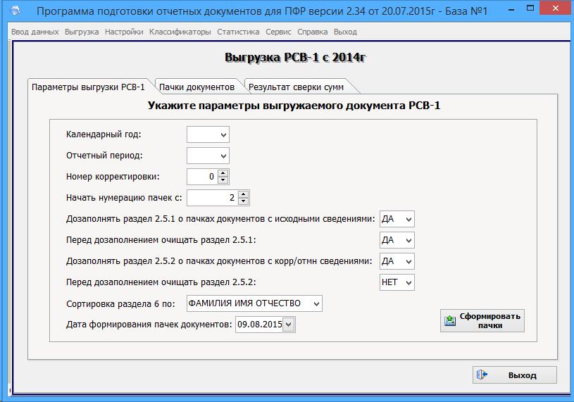 Пример выгрузки РСВ-1