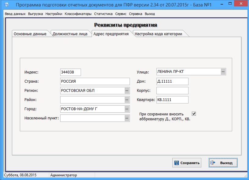 Spu_orb Реквизиты предприятия. Пример заполнения вкладки Адрес предприятия